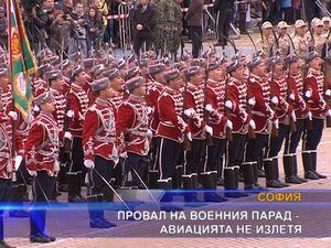Провал на военния парад - авиацията не излетя