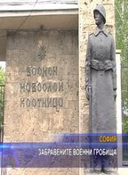 Забравените военни гробища