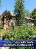 Цигани се самонастаняват в чужда къща, полицията отказва да ги изгони