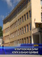 Четвъртокласници държат изпити за външно оценяване