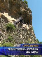 Вандали оскверниха християнски храм в Крепча