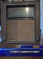 119 години от създаването на радиото