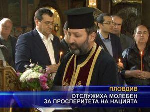 Отслужиха молебен за просперитета на нацията