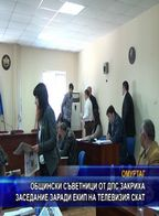 Съветници от ДПС закриха заседание заради екип на телевизия СКАТ