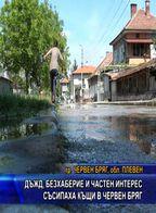 Дъжд, нехайство и частен интерес съсипаха къщи в Червен Бряг