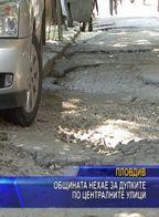 Общината нехае за дупките по централните улици
