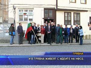 И в Трявна живеят с идеите на НФСБ