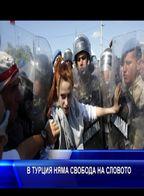 В Турция няма свобода на словото