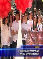 Отбелязваме световния ден на Червения кръст