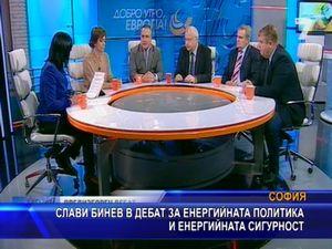 Слави Бинев в дебат за енергийната политика и енергийната сигурност