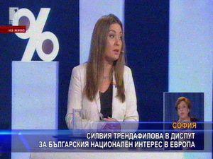 Силвия Трендафилова в диспут за българския национален интерес в Европа