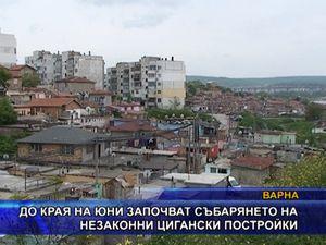 Започват събарянето на незаконни цигански постройки