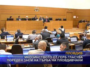 ГЕРБ гласува пореден заем на гърба на пловдивчани