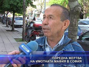 Поредна жертва на имотната мафия в София