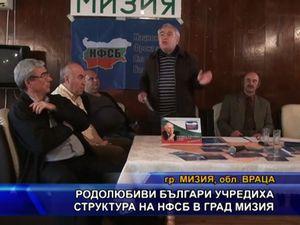 Родолюбиви българи учредиха структура на НФСБ в град Мизия