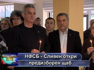 НФСБ - Сливен откри предизборен щаб