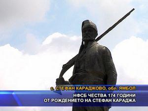 НФСБ чества 174 години от рождението на Стефан Караджа