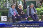 Кражби и липса на стратегия съсипват българските пенсионери