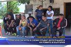 Политически игри и схеми спъват интеграцията на ромите в България