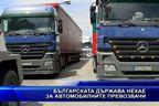 Българската държава нехае за автомобилните превозвачи