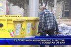 Българската икономика е в застой, съобщиха от БАН