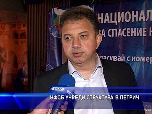 НФСБ учреди структура в Петрич