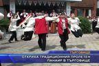 Откриха традиционния пролетен панаир в Търговище
