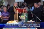 Плевенското село Опанец се сдоби с църква след 44 години