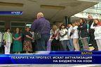 Лекарите на протест, искат актуализация на бюджета на НЗОК