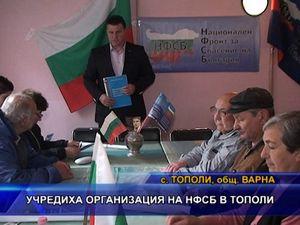 Учредиха организация на НФСБ в Тополи