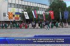 Тополовград пак е европейска столица на любителските театри