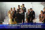 Световна купа за репресираната от ГЕРБ танцова двойка