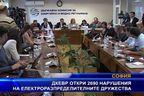 ДКЕВР откри 2 690 нарушения на електроразпределителните дружества