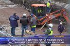 Строителството при Лъвов мост застрашава археологически находки