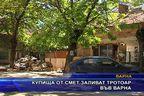 Купища от смет заливат тротоар във Варна