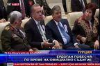 Ердоган побесня по време на официално събитие
