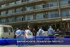 Варненските лекари на протест