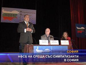 НФСБ на среща със симпатизанти в София
