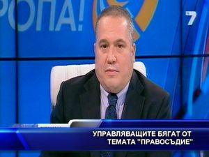 """Управляващите бягат от темата """"Правосъдие"""""""