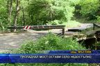 Пропаднал мост остави село недостъпно