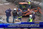 Строителната дейност на Лъвов мост застрашава ценни антики