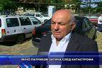 Янчо Патриков загина след катастрофа