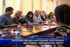 """Започва международния театрален фестивал """"Варненско лято"""""""