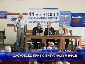 Хасковско прие с ентусиазъм НФСБ