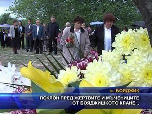 Поклон пред жертвите и мъчениците от Бояджишкото клане