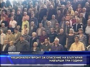 Национален фронт за спасение на България навърши три години