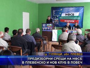 Предизборни срещи на НФСБ в Плевенско и нов клуб в Ловеч