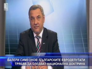 Българските евродепутати трябва да следват национална доктрина
