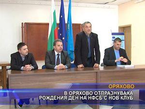 В Оряхово отпразнуваха рождения ден на НФСБ с нов клуб