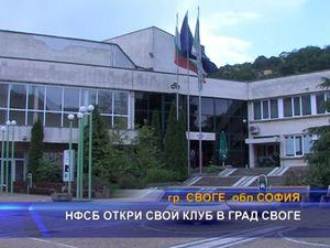 НФСБ откри свой клуб в град Своге